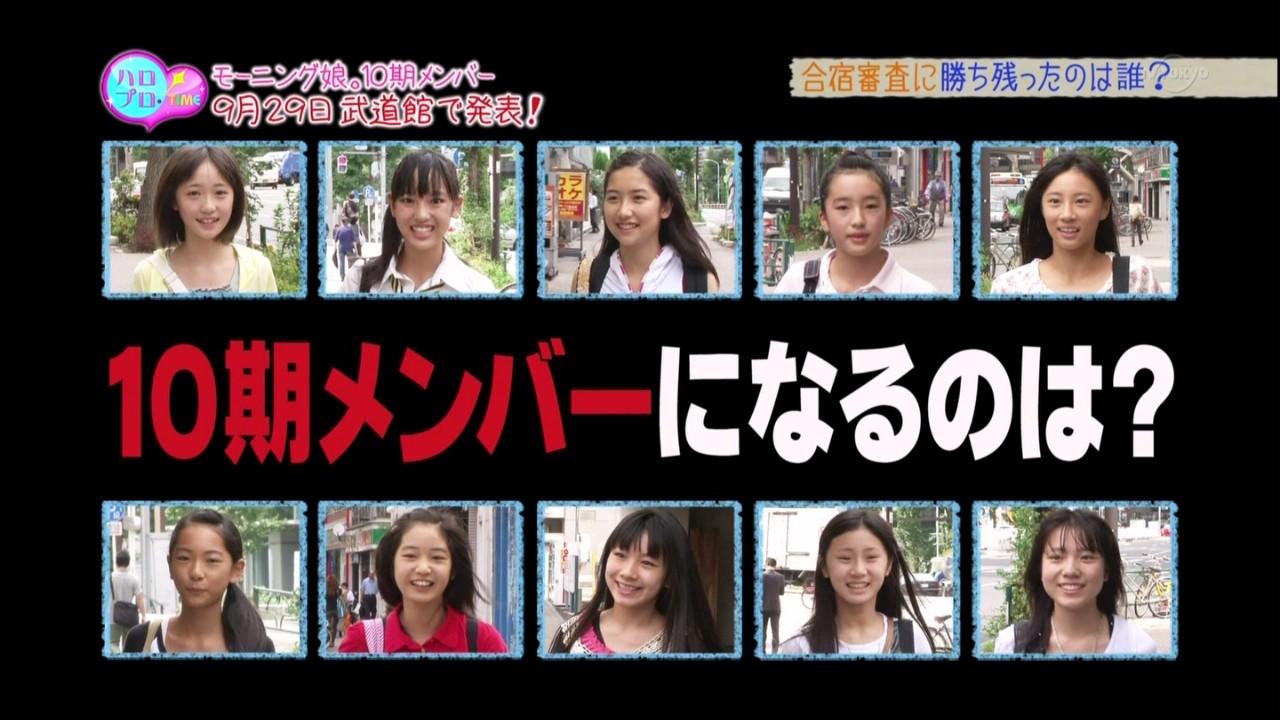 モーニング娘。10期メンバーオーディション最終候補者10人決まる、10人中5人が小学生のサムネイル画像