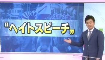 【表現の自由】大阪市ヘイトスピーチ審査会がネット上の動画3本をヘイト認定wwwwwwwwwwwwwwwのサムネイル画像