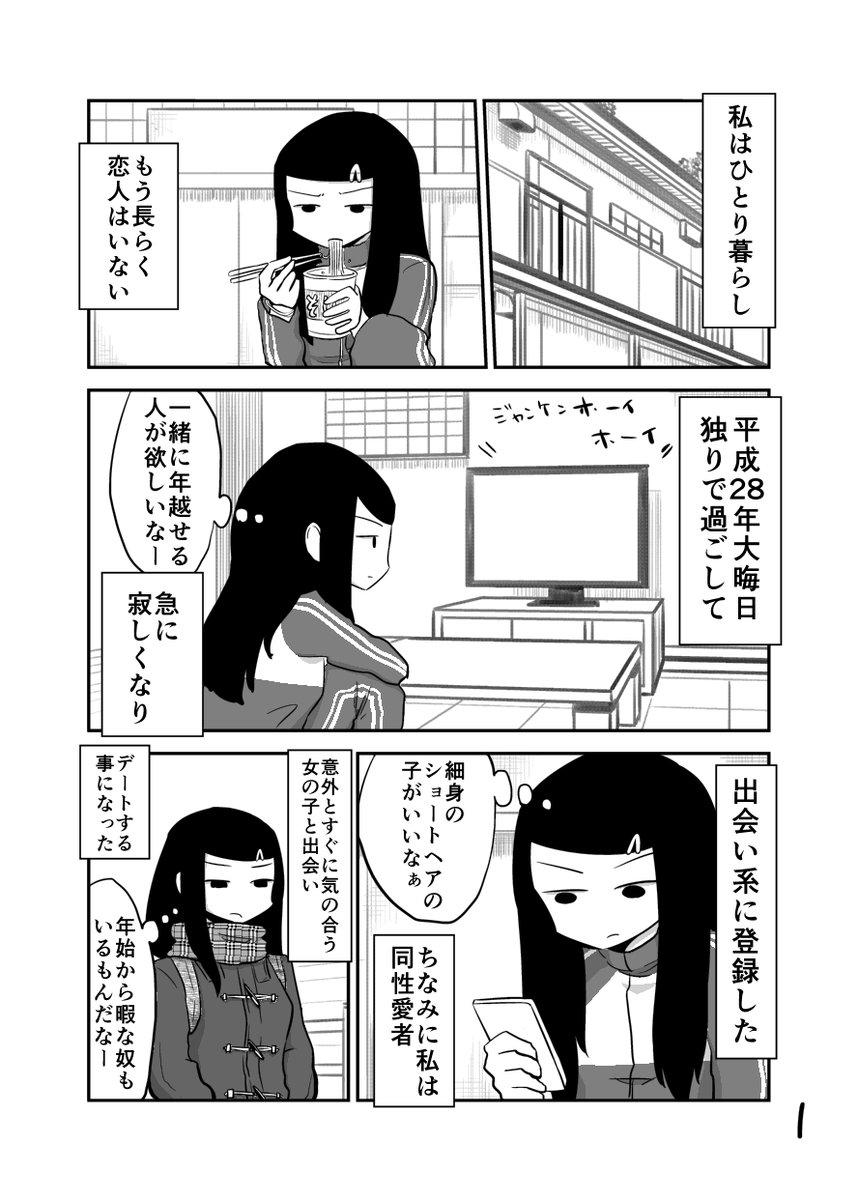 【画像】Twitterで10万リツイートを貰った百合漫画がこちらwwwwwwwwwwwwwwwwwwwwのサムネイル画像