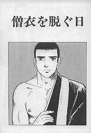 坊主が豪遊した借金を返すために3億円の保険をかけ、翌日に放火したら捕まっちゃったのサムネイル画像