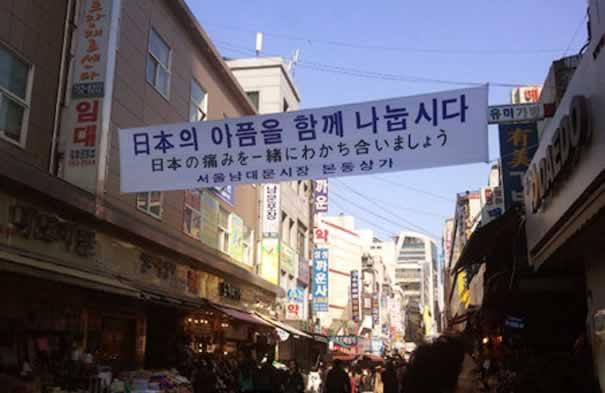 【朗報】大韓赤十字社、東日本大震災に30億円の救援金を送っていたことが判明!  のサムネイル画像