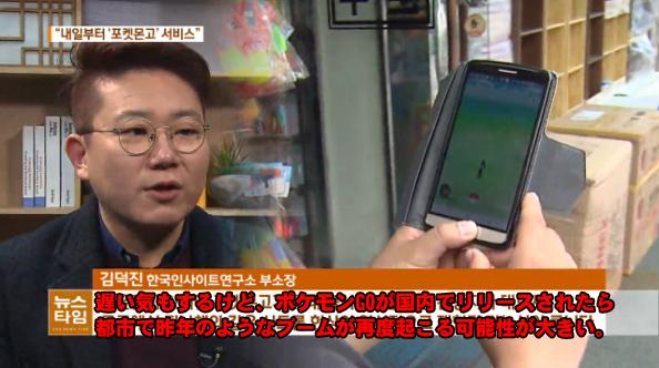【朗報】「ポケモン GO」韓国でようやく正式サービス開始へwwwwwwwwwwwwwwwwwのサムネイル画像
