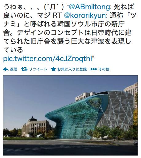 【画像あり】「日帝時代に建てられた現庁舎を覆う大きな津波」がコンセプトのソウル市庁の新庁舎「ツナミ」が不謹慎すぎると話題のサムネイル画像