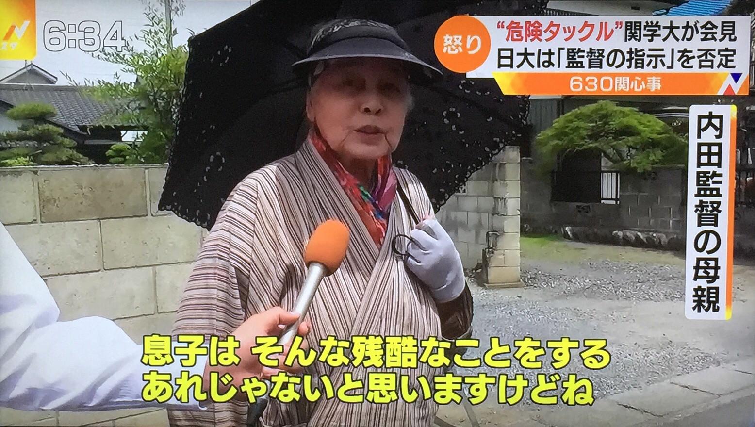 【画像】日大・内田正人の母親「うちの子は優しい子。叱らないで育ててきましたからね」のサムネイル画像