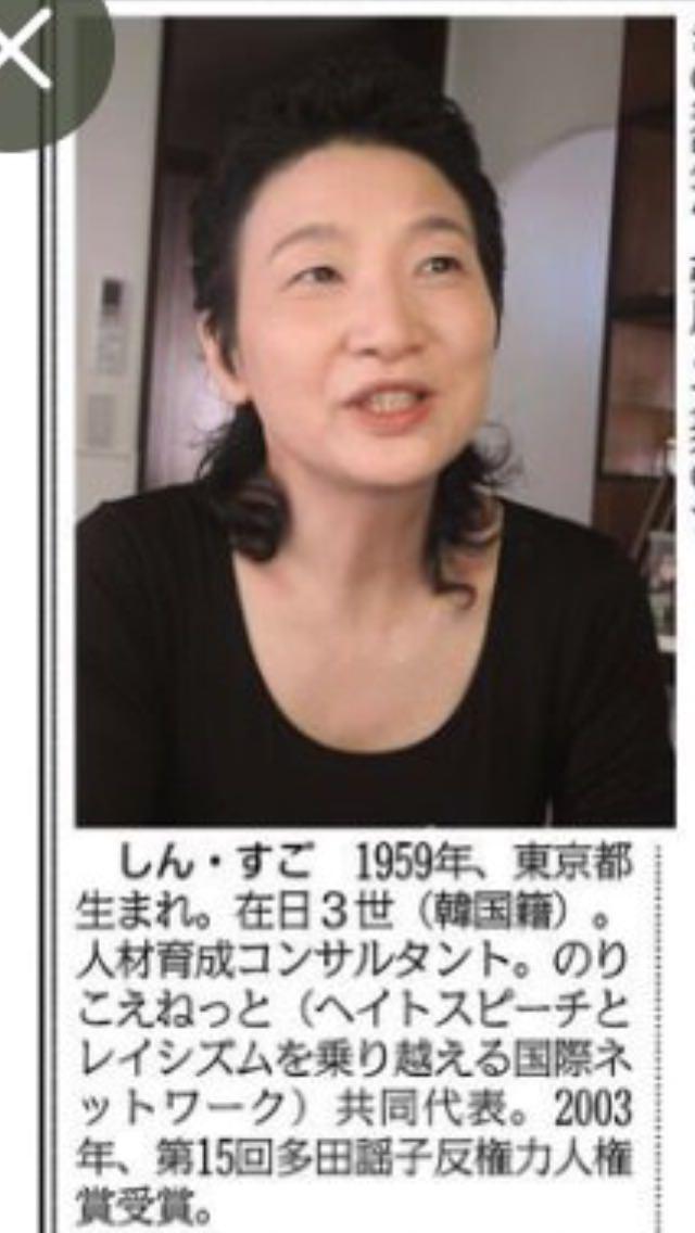 【朝日新聞】辛淑玉氏がジャーナリストを提訴「デマを許すわけにはいかない」のサムネイル画像