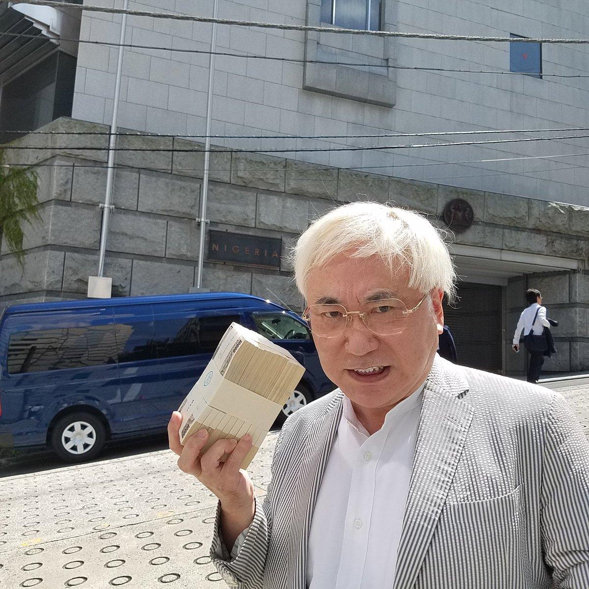 【画像】高須院長「籠池さーん!札束ってのはこんなですよ(*´∀`)♪なう」のサムネイル画像