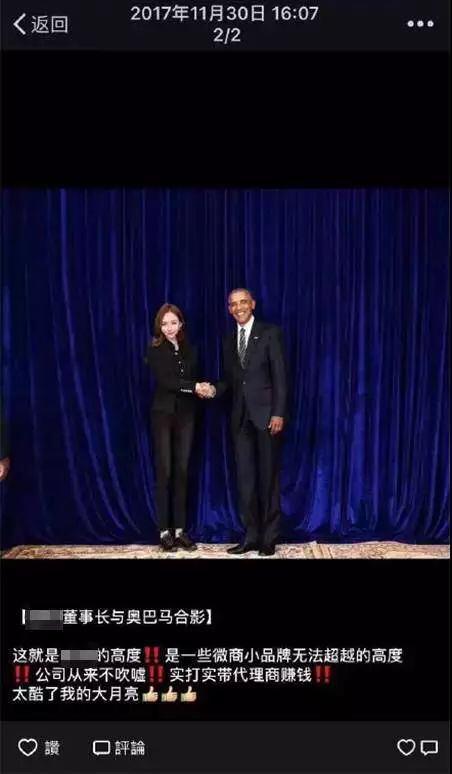 【画像】オバマ元大統領、中国で荒稼ぎへwwwwwwwwwwwのサムネイル画像