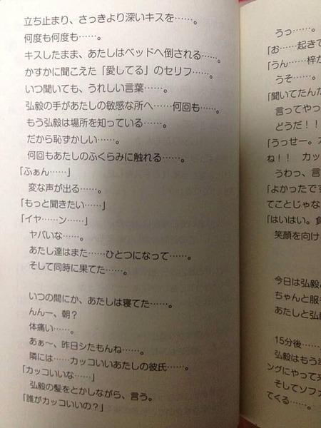 【画像あり】 これが、女子中学生が読んでる恋愛小説wwwwwwwwwwwwwwwのサムネイル画像