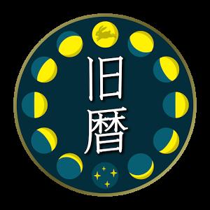 【悲報】旧暦を捨てて正月を祝う国、アジアで日本だけだったwwwwwwwwwwwwwwwwのサムネイル画像