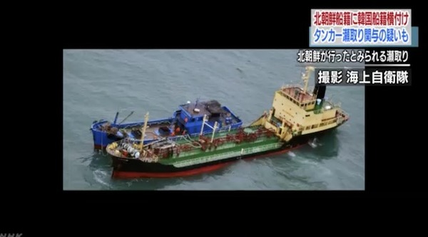 【絶望】韓国、北朝鮮に「原油」タンカーで横付け販売 → 日本政府が抗議した結果wwwwwwwwwwwwwのサムネイル画像