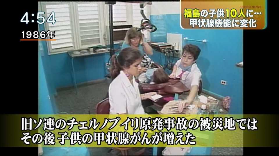 福島の子供130人中10人の甲状腺に異常、名誉院長「被曝の可能性捨て切れない」のサムネイル画像
