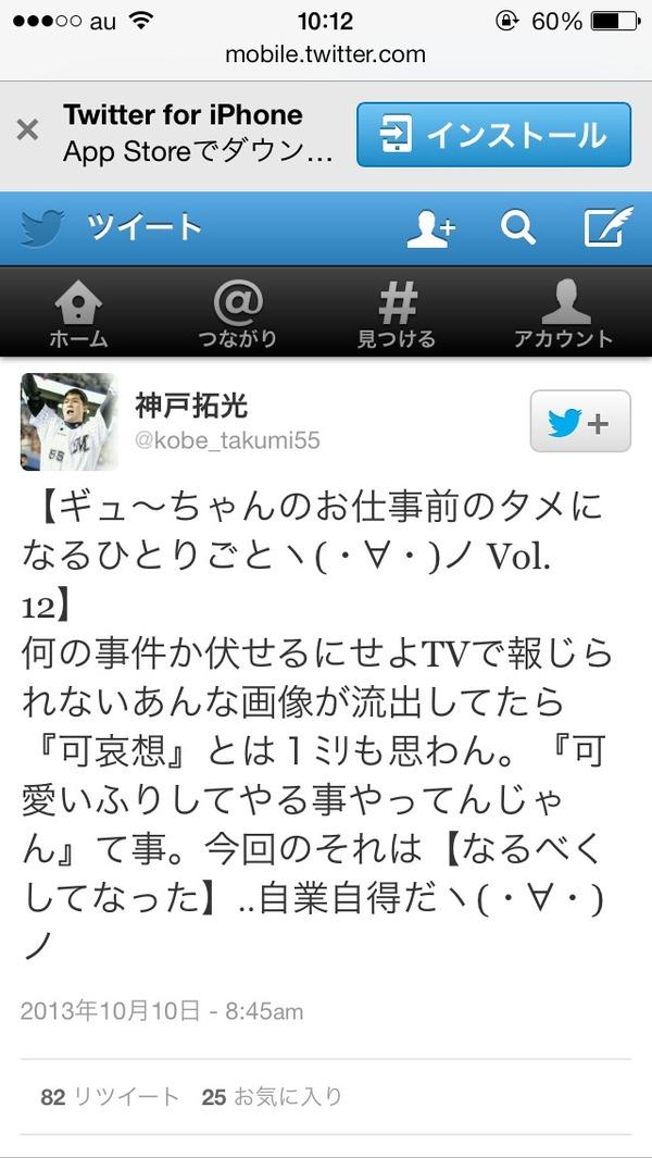 千葉ロッテの神戸拓光選手、球団から厳重注意!!「可愛いふりしてやる事やってんじゃん」ツイッターで三鷹女子高生刺殺事件被害者への侮辱と疑われる一文を投稿のサムネイル画像