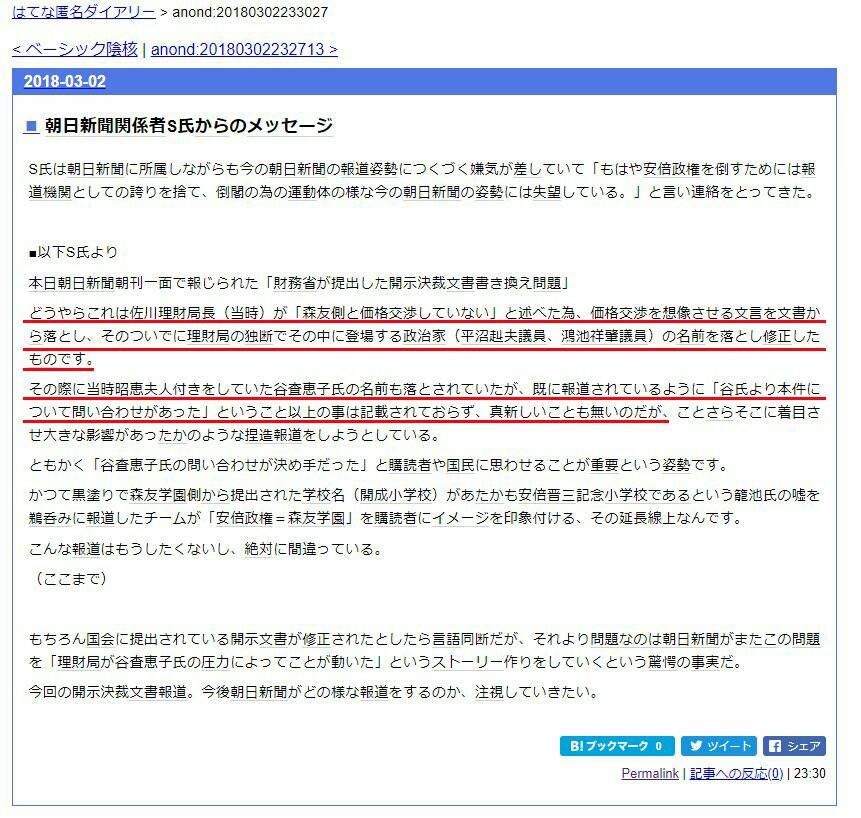 【森友文書】安倍首相「私や妻関与なら辞任」→ 財務省、「昭恵夫人」の名前も削除かwwwwwwwwwwwwwwwwのサムネイル画像