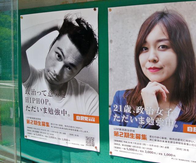 自民党新潟県連のポスター「政治って意外とHIPHOP」に批判殺到wwwwwwwwwwのサムネイル画像