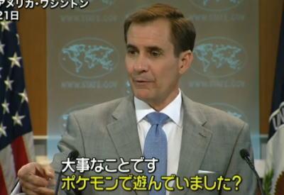 国務省の記者会見中に【ポケモンGO】で遊んでいた記者が報道官に怒られる。のサムネイル画像