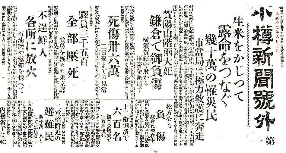 【韓国】関東大震災朝鮮人虐殺事件 犠牲者の遺族会発足→賠償要求へwwwwwwwwwwwwwwのサムネイル画像