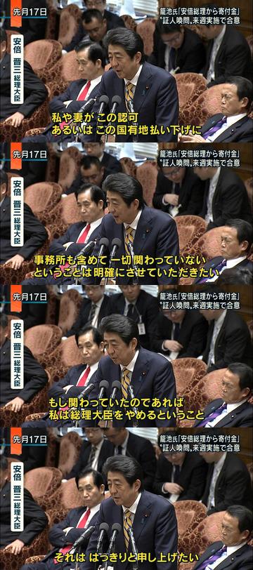 【森友問題】民進党の玉木雄一郎氏が読売テレビにて安倍総理の辞任宣言を捏造するのサムネイル画像