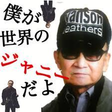 【他人事】ジャニー喜多川、城島リーダーを「会見頑張れよ」と励ますwwwwwwwwwwwwのサムネイル画像