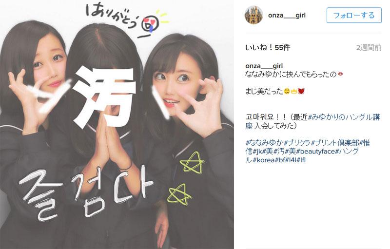 日本メディア「女子高生の間で韓流ブーム到来 !!!」← 中国に追い出された影響か?のサムネイル画像