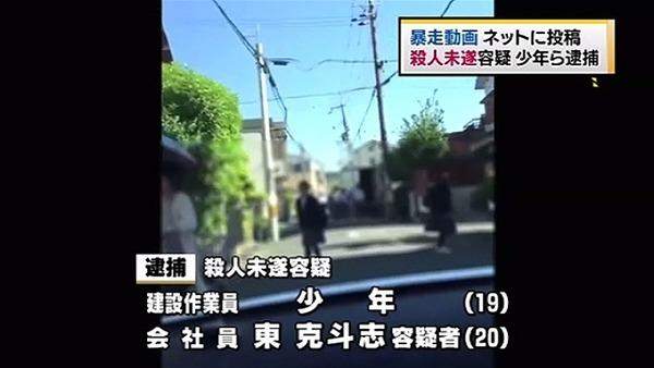 【悲報】暴走動画をアップしたDQN、殺人未遂で逮捕wwwwwwwwwwwwwwのサムネイル画像