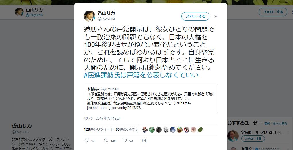 香山リカ「蓮舫さんの戸籍開示は日本の人権を100年後退させかねない暴挙」のサムネイル画像