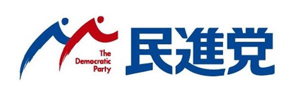 【悲報】民進党「支持率が落ちた理由がわからない」のサムネイル画像