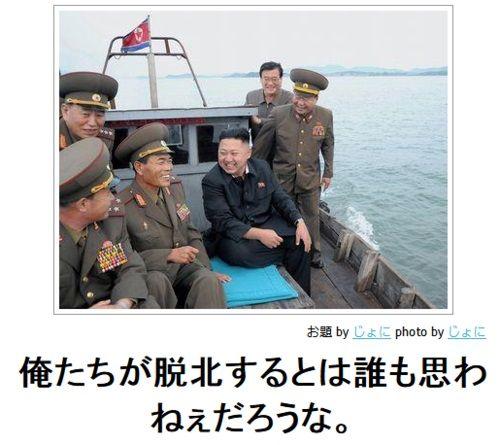 【悲報】北朝鮮「アメリカを核攻撃する用意が整った」 プーチン氏に書簡wwwwwwwのサムネイル画像