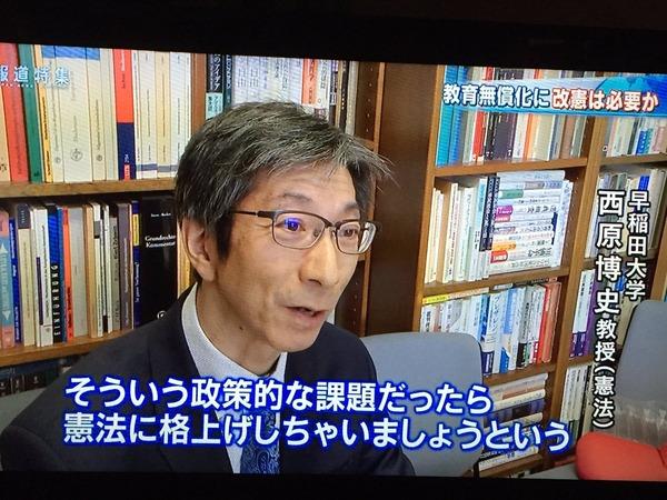 【速報】安倍政権に反対していた早稲田大教授が中央道ではねられ死亡 のサムネイル画像