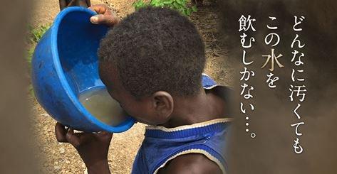 アフリカ人「どんなに汚くても、この水を飲むしかない・・・。」のサムネイル画像