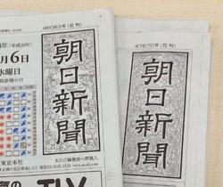 朝日新聞「都議選で惨敗したはずなのに自民党内に安倍やめろの声が出てこない!」のサムネイル画像