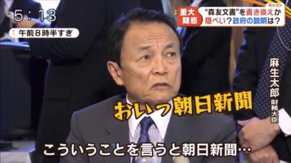 【衝撃】麻生太郎「おい朝日新聞!印象操作をするな!」→ 反応がコチラwwwwwwwwwwwwwwwのサムネイル画像