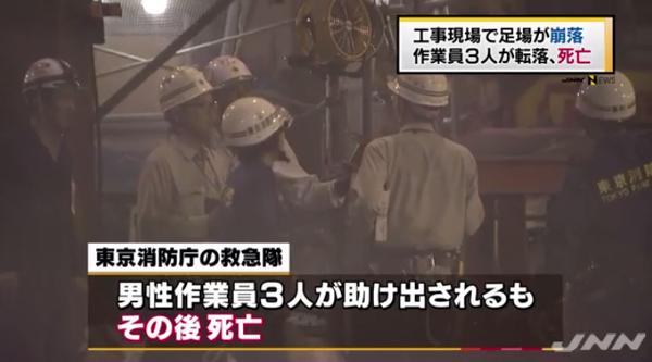 足場崩落で作業員3人死亡の工事現場がずさん過ぎてワロタ・・・・のサムネイル画像