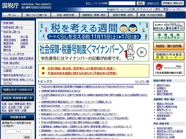 【国税庁】スマホで確定申告ができるシステムを導入 → なお、iPhne非対応wwwwwwwwwwwwのサムネイル画像