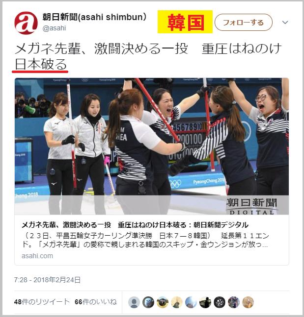 【カーリング】朝日新聞、日本vs韓国の試合で露骨に韓国を応援してしまうwwwwwwwwwwwのサムネイル画像