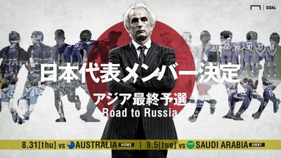 【サッカー/速報】日本代表、W杯最終予選メンバー発表!ロシア行きの切符を懸けた大一番へ 31日豪戦のサムネイル画像