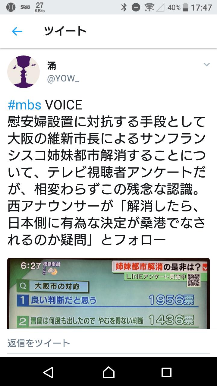 【悲報】慰安婦像、日本の世論は圧倒的「大阪市支持」 のサムネイル画像