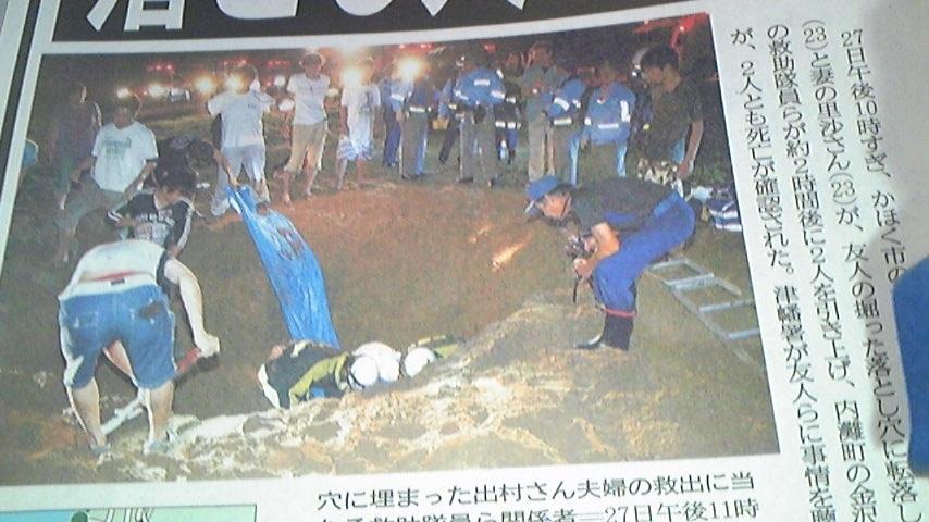 海岸で2.5mの落とし穴に落ち23歳の夫婦死亡のサムネイル画像