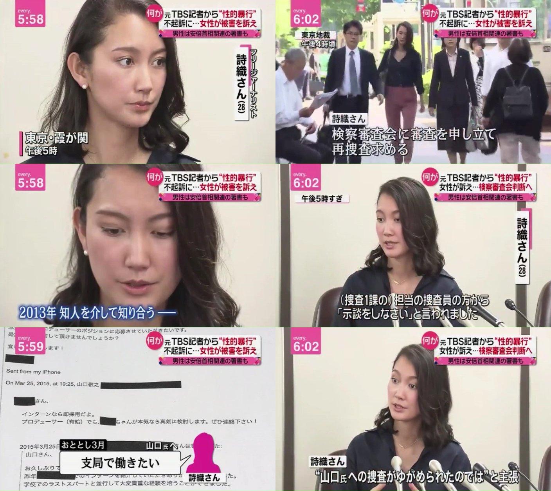 【画像】TBS記者に昏睡レイプされた詩織さんが美人すぎると話題にwwwwwwwwwwwwwwwwwのサムネイル画像