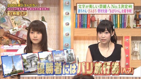 【画像あり】HKT48指原莉乃があまちゃんを公開処刑wwwwwwwwwwwwwwwwwのサムネイル画像