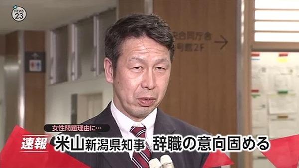 【貧困調査】辞職検討の新潟・米山知事、女性問題の詳細が判明wwwwwwwwwwwwwのサムネイル画像