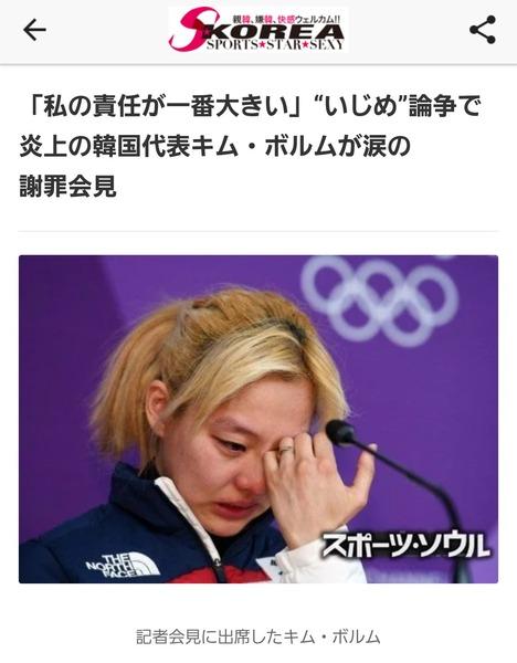 【平昌五輪】韓国選手がチームメイトいじめを全世界に公開!! → 代表追放かwwwwwwwwwwwのサムネイル画像