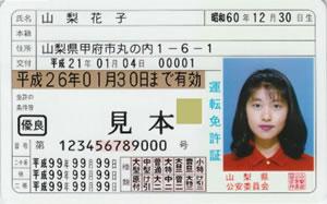 【驚愕】静岡第一テレビのアナウンサー、今まで運転免許を一度も取得していなかった・・・のサムネイル画像