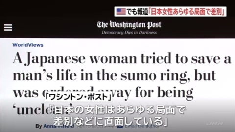 【女性土俵問題】アメリカの主要メディア、日本への痛烈批判 キタ━━━━(゚∀゚)━━━━!!のサムネイル画像