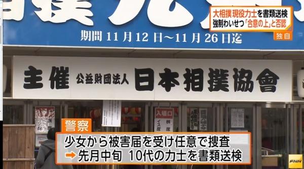 【相撲】現役力士の少女への強制わいせつが発覚 → 親方「全然知らない」のサムネイル画像