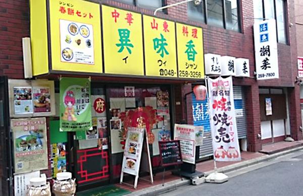 【埼玉】西川口、いつの間にか「マニアックな中華街」として有名に のサムネイル画像