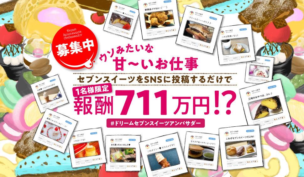 【衝撃】セブンイレブン「SNSで自社商品を宣伝してくれる人を募集します!」→ 給与がwwwwwwwwwwwww のサムネイル画像