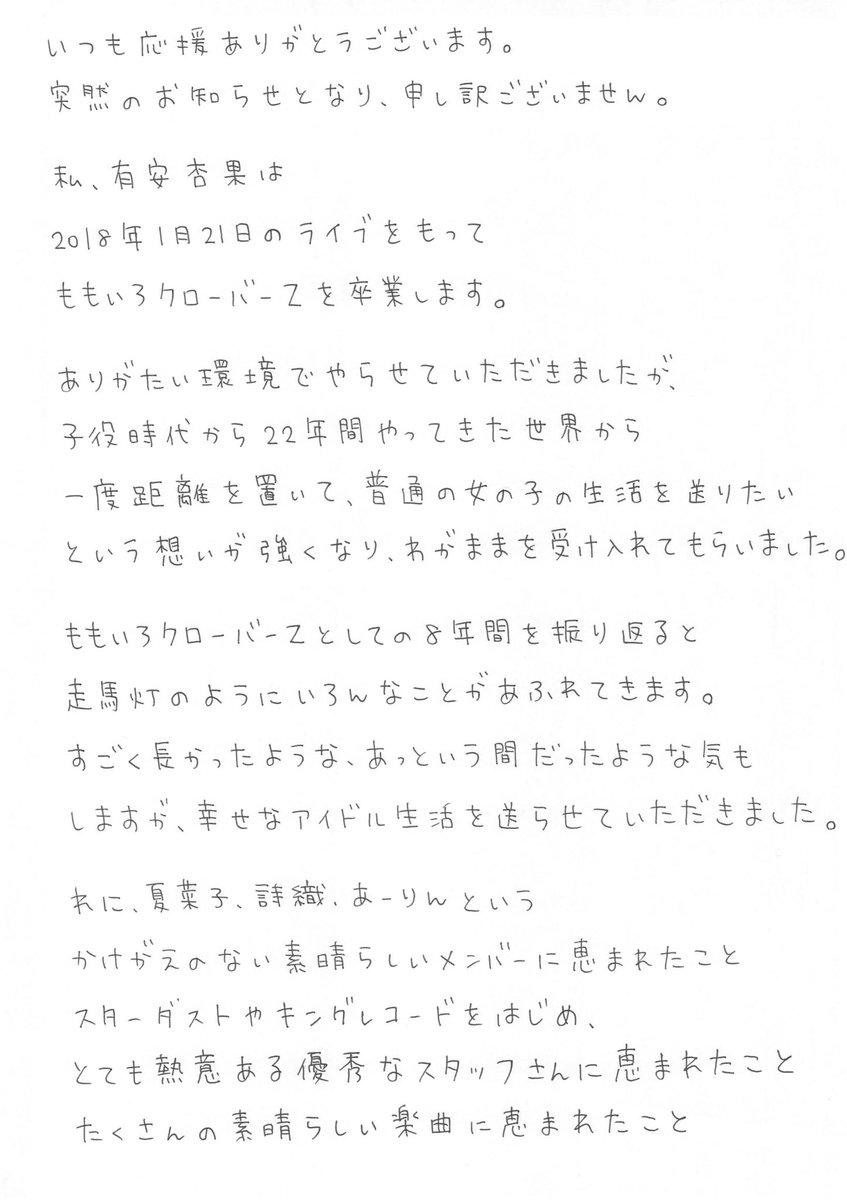 【速報】有安杏果「ももクロ」卒業を電撃発表!→ その理由が・・・のサムネイル画像
