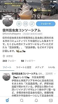 【閲覧注意】長野県「昆虫食文化に関心を持って!」→ プロジェクトを立ち上げてしまうwwwwwwwwwwwwのサムネイル画像