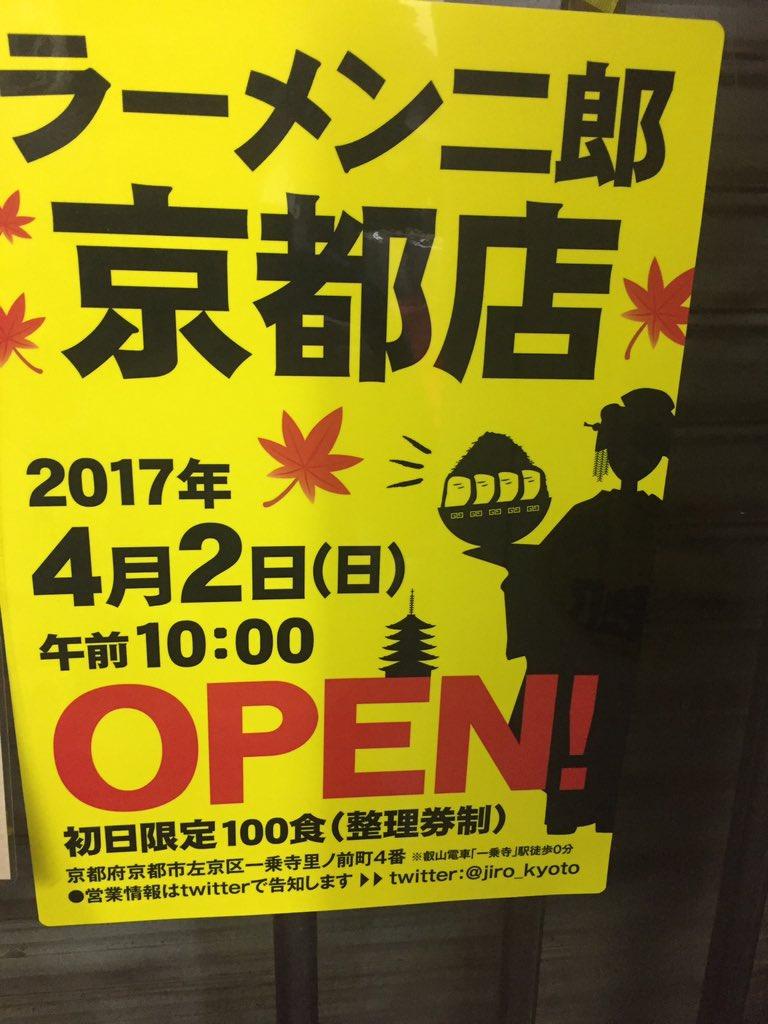 【緊急速報】ラーメン二郎が京都府にオープン決定! 2017年4月2日から関西でも二郎が食べられるぞッ!のサムネイル画像