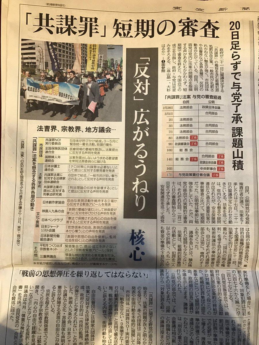 東京新聞「共謀罪、反対広がるうねり」← こいつらいつもうねってんなwwwwwwwwwwwwwwのサムネイル画像
